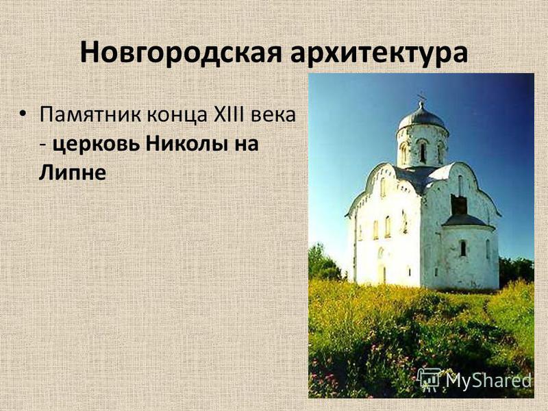 Новгородская архитектура Памятник конца XIII века - церковь Николы на Липне