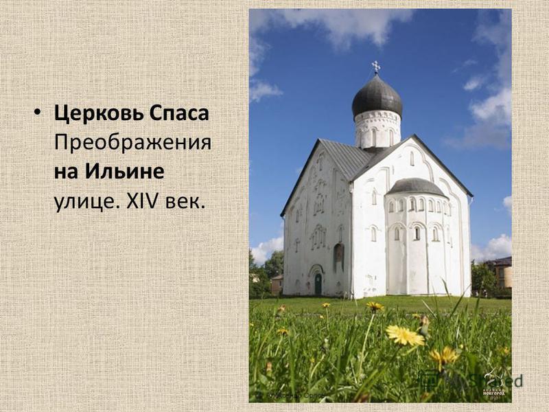 Церковь Спаса Преображения на Ильине улице. XIV век.
