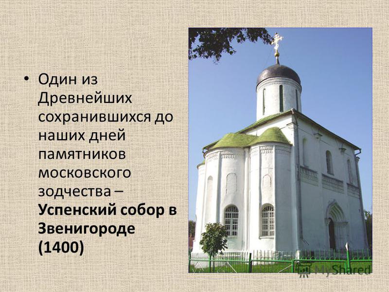 Один из Древнейших сохранившихся до наших дней памятников московского зодчества – Успенский собор в Звенигороде (1400)