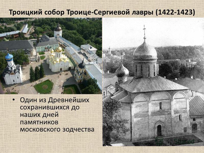 Троицкий собор Троице-Сергиевой лавры (1422-1423) Один из Древнейших сохранившихся до наших дней памятников московского зодчества
