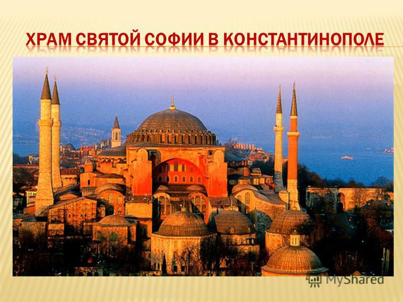 Вся культура Византии пронизана религиозными (христианскими) мотивами, поэтому важнейшими памятниками архитектуры являются храмы. Выписать следующие термины: притвор – … неф - … алтарь - … апсиды - …