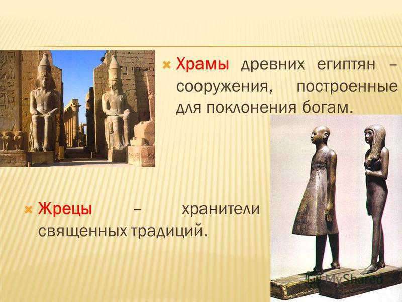 Храмы древних египтян – сооружения, построенные для поклонения богам. Жрецы – хранители священных традиций.