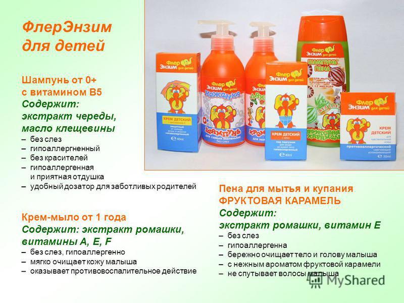 Флер Энзим для детей Шампунь от 0+ с витамином В5 Содержит: экстракт череды, масло клещевины – без слез – гипоаллергенный – без красителей – гипоаллергеннаяя и приятная отдушка – удобный дозатор для заботливых родителей Крем-мыло от 1 года Содержит: