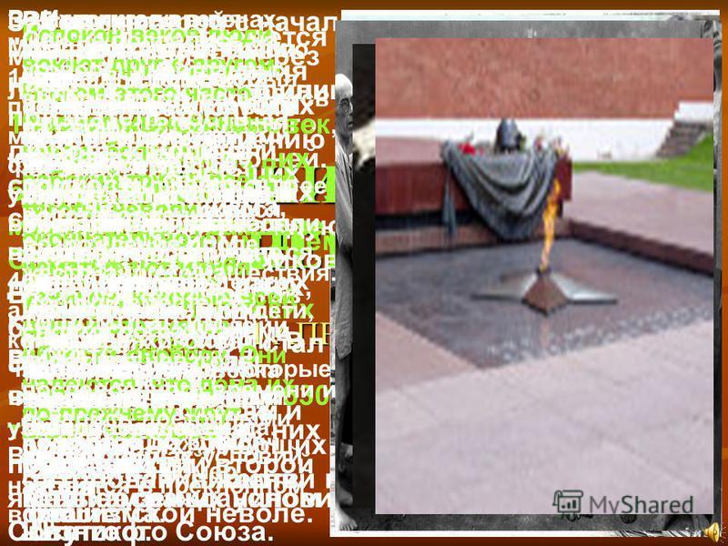 ФАШИСТСКАЯ НЕВОЛЯ 11 АПРЕЛЯ 1945 г 11 апреля отмечается День освобождения узников фашистских лагерей. По решению ООН 11 апреля объявлено Международным Днем освобождения узников фашистских концлагерей. Он стал днем памяти расстрелянных и сожженных, ум