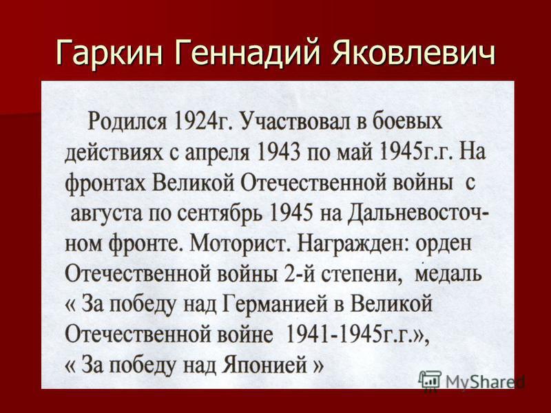 Гаркин Геннадий Яковлевич