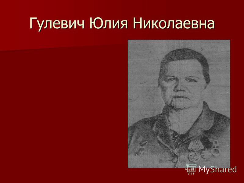 Гулевич Юлия Николаевна