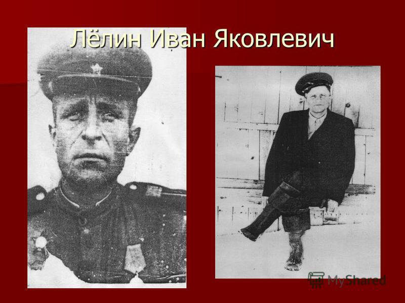 Лёлин Иван Яковлевич