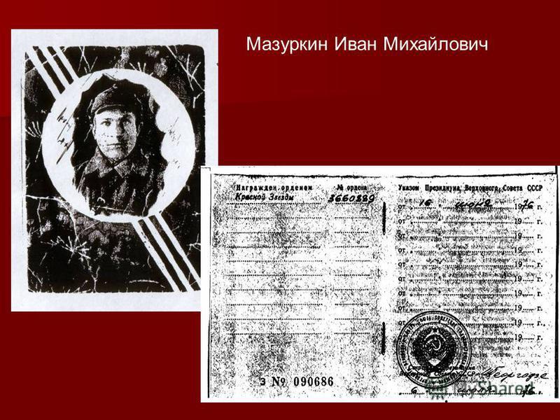 Мазуркин Иван Михайлович