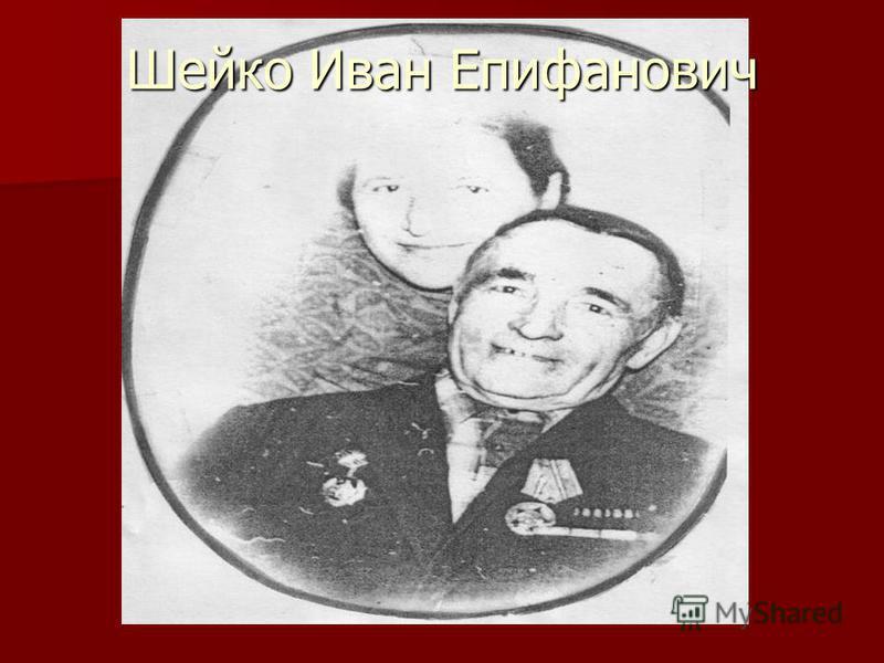 Шейко Иван Епифанович