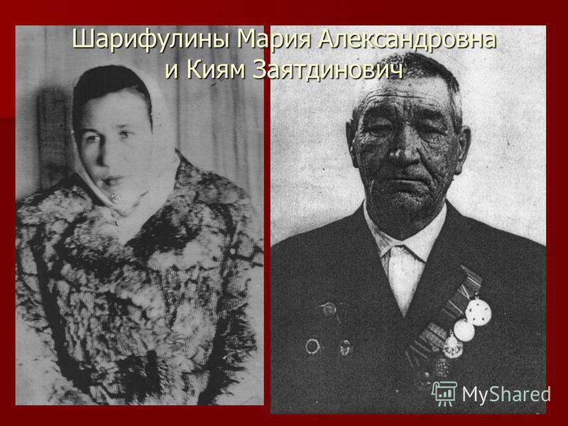 Шарифулины Мария Александровна и Киям Заятдинович
