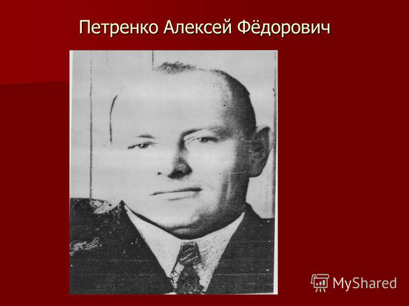 Петренко Алексей Фёдорович