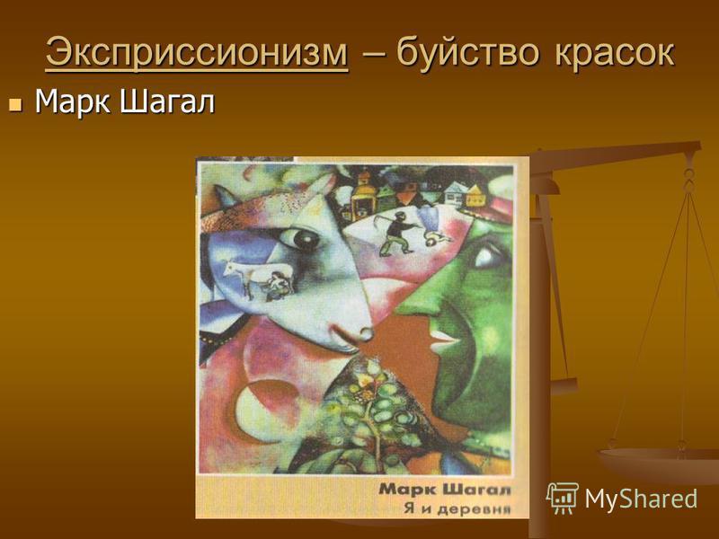 Эксприссионизм – буйство красок Марк Шагал Марк Шагал