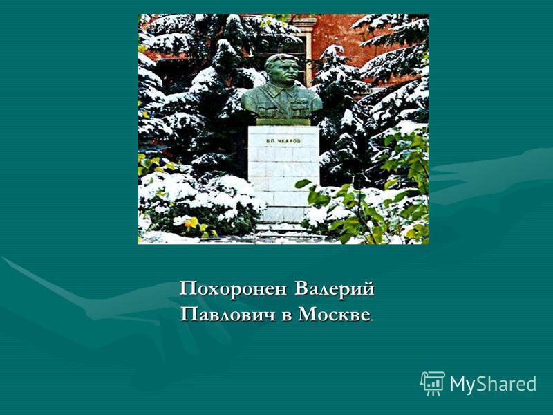 Похоронен Валерий Павлович в Москве Похоронен Валерий Павлович в Москве.