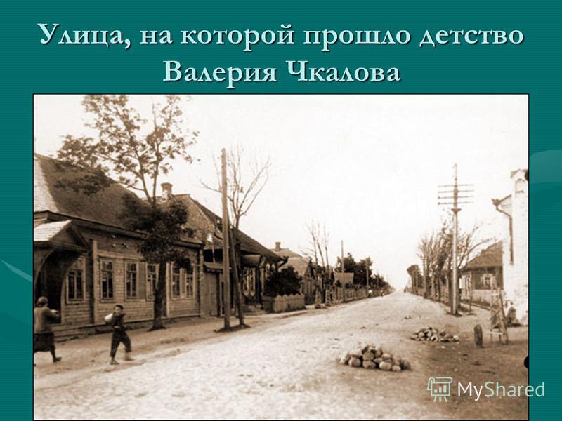 Улица, на которой прошло детство Валерия Чкалова