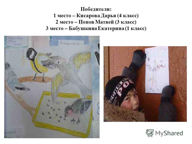 Победители: 1 место – Кисарова Дарья (4 класс) 2 место – Попов Матвей (3 класс) 3 место – Бабушкина Екатерина (1 класс)