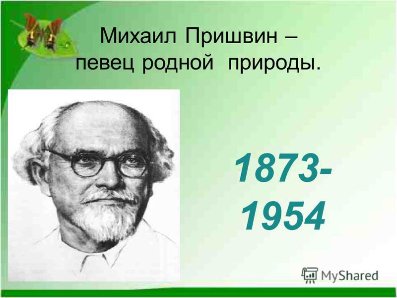 Михаил Пришвин – певец родной природы. 1873- 1954