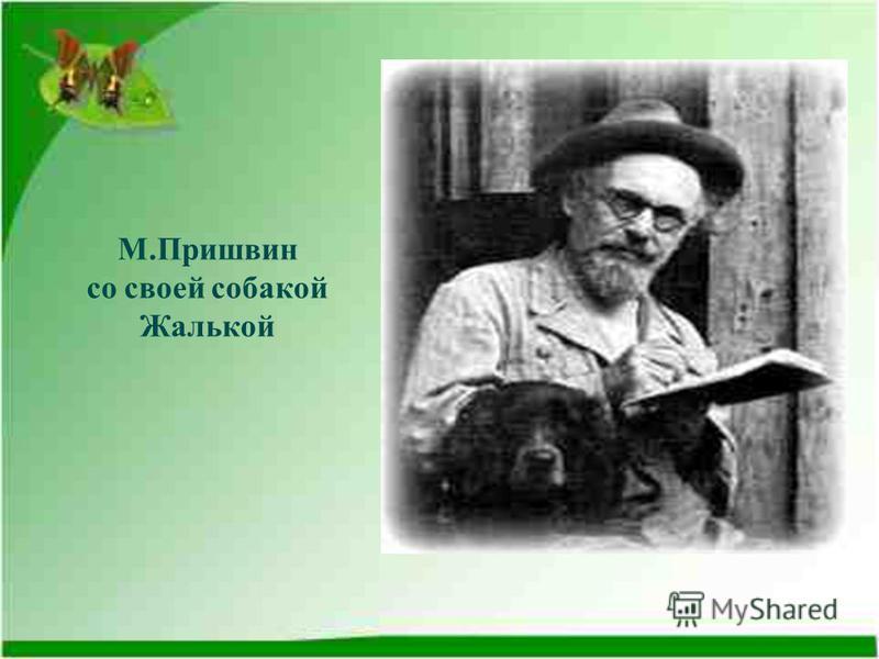 М.Пришвин со своей собакой Жалькой
