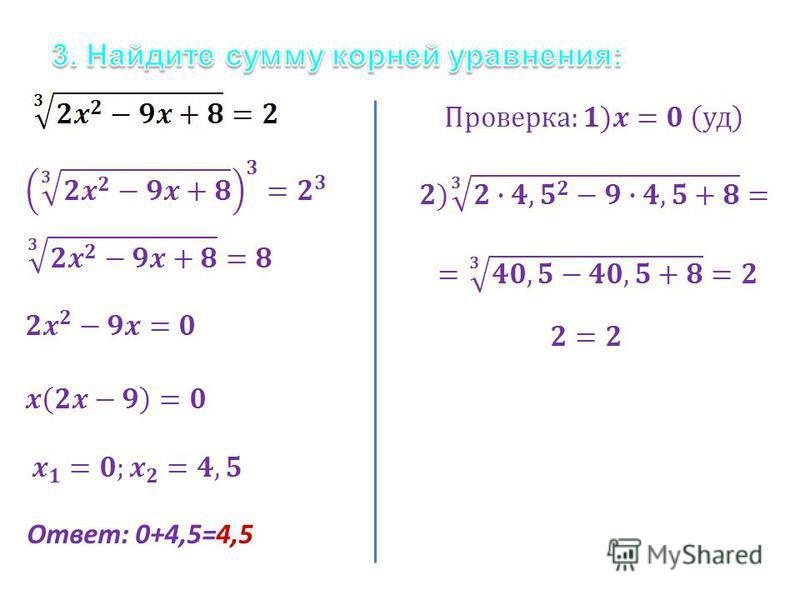Ответ: 0+4,5=4,5