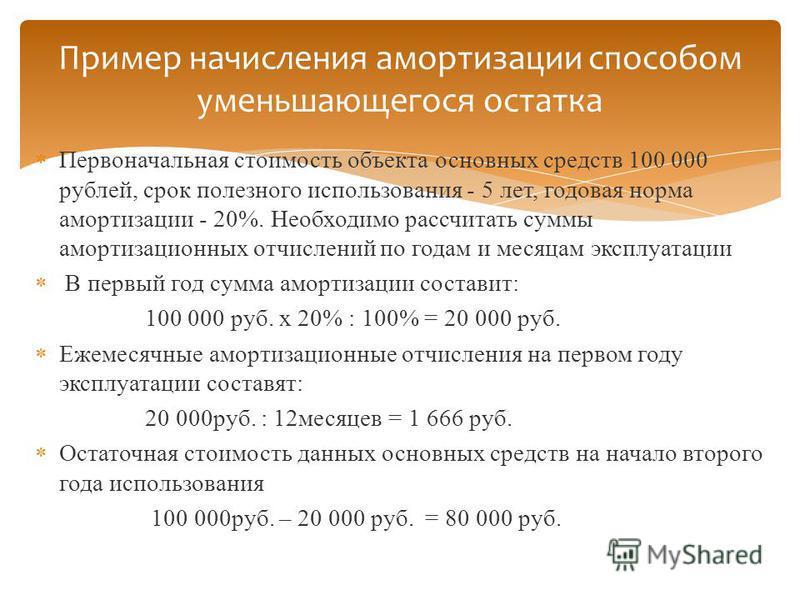 Первоначальная стоимость объекта основных средств 100 000 рублей, срок полезного использования - 5 лет, годовая норма амортизации - 20%. Необходимо рассчитать суммы амортизационных отчислений по годам и месяцам эксплуатации В первый год сумма амортиз