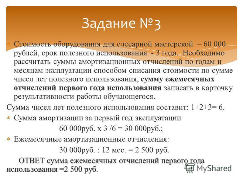 Стоимость оборудования для слесарной мастерской – 60 000 рублей, срок полезного использования - 3 года. Необходимо рассчитать суммы амортизационных отчислений по годам и месяцам эксплуатации способом списания стоимости по сумме чисел лет полезного ис