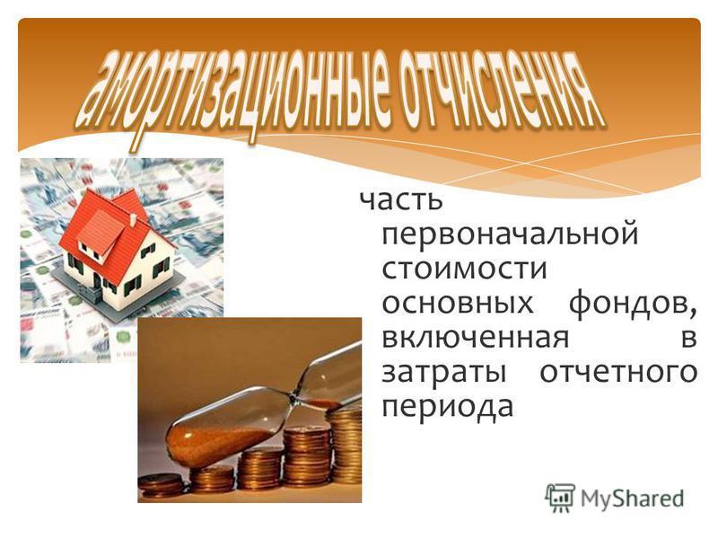 часть первоначальной стоимости основных фондов, включенная в затраты отчетного периода