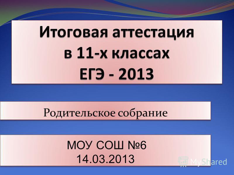 Родительское собрание МОУ СОШ 6 14.03.2013