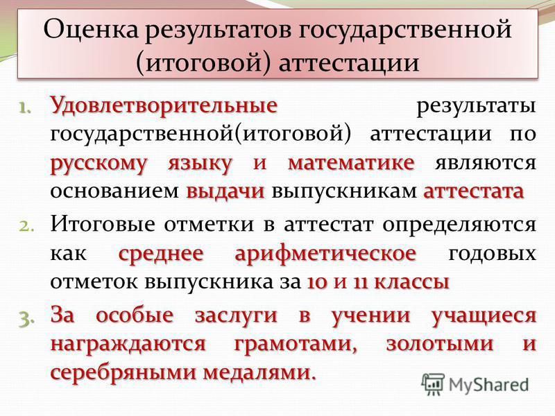 Оценка результатов государственной (итоговой) аттестации 1. Удовлетворительные русскому языку математике выдачи аттестата 1. Удовлетворительные результаты государственной(итоговой) аттестации по русскому языку и математике являются основанием выдачи