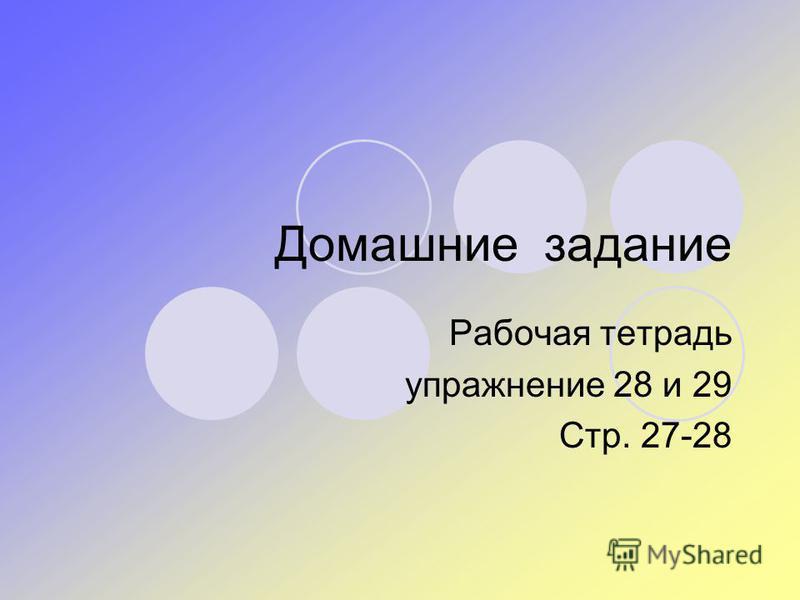 Домашние задание Рабочая тетрадь упражнение 28 и 29 Стр. 27-28