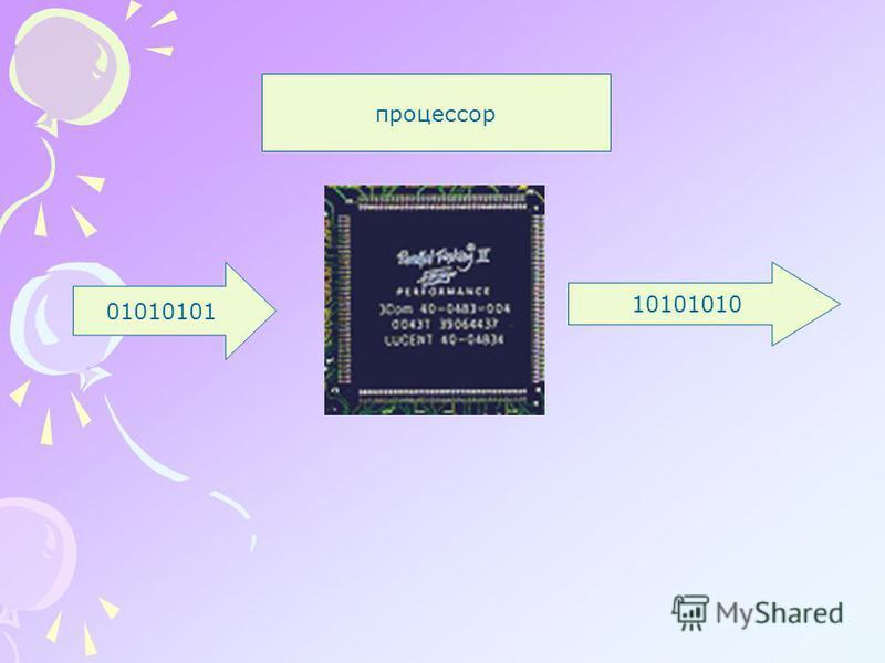 01010101 10101010 процессор
