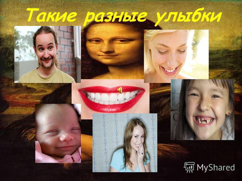 Такие разные улыбки