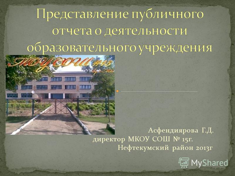 Асфендиярова Г.Д. директор МКОУ СОШ 15 г. Нефтекумский район 2013 г