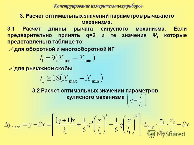 Конструирование измерительных приборов 3. Расчет оптимальных значений параметров рычажного механизма. 3.1 Расчет длины рычага синусного механизма. Если предварительно принять q=2 и те значения Ψ, которые представлены в таблице то: для оборотной и мно