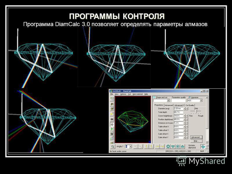 Программа DiamCalc 3.0 позволяет определять параметры алмазов
