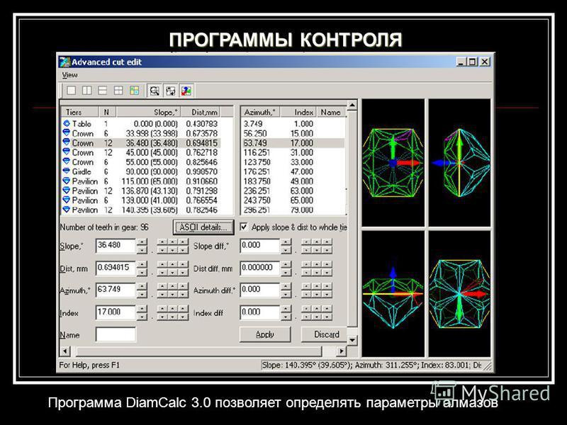 ПРОГРАММЫ КОНТРОЛЯ Программа DiamCalc 3.0 позволяет определять параметры алмазов