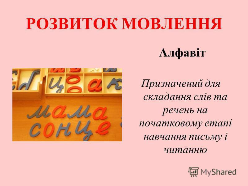 РОЗВИТОК МОВЛЕННЯ Алфавіт Призначений для складання слів та речень на початковому етапі навчання письму і читанню