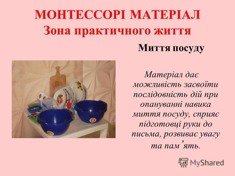МОНТЕССОРІ МАТЕРІАЛ Зона практичного життя Миття посуду Матеріал дає можливість засвоїти послідовність дій при опануванні навика миття посуду, сприяє підготовці руки до письма, розвиває увагу та пам ять.
