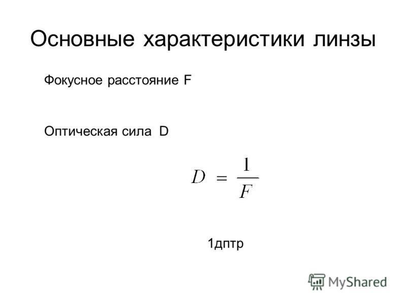 Основные характеристики линзы Фокусное расстояние F Оптическая сила D 1 дптр
