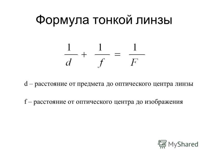 Формула тонкой линзы d – расстояние от предмета до оптического центра линзы f – расстояние от оптического центра до изображения