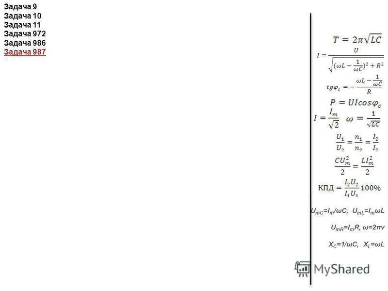 U mC =I m /ωС, U mL =I m ωL U mR =I m R, ω=2πν X C =1/ωC, X L =ωL Задача 9 Задача 10 Задача 11 Задача 972 Задача 986 Задача 987