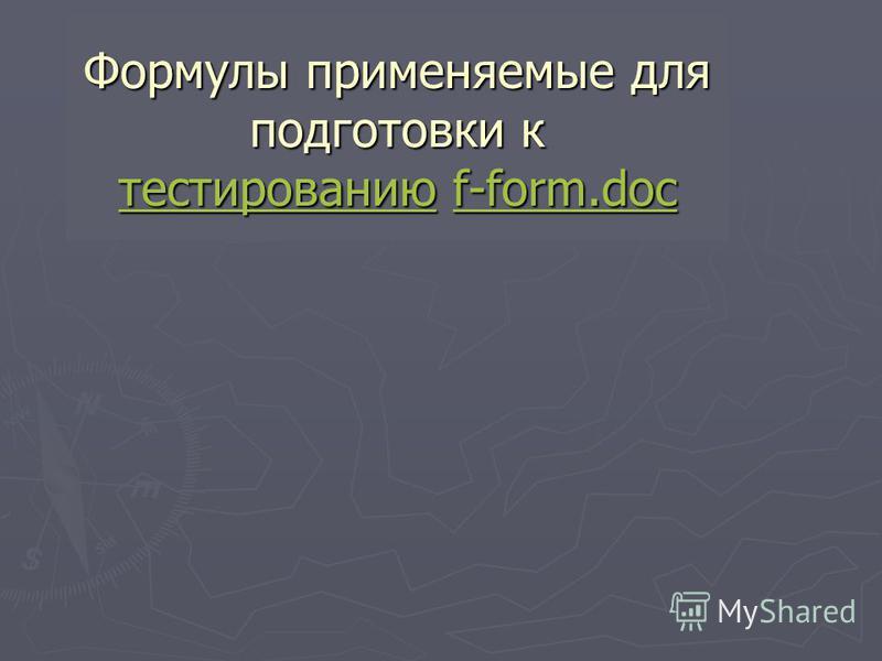 Формулы применяемые для подготовки к тестированию f-form.doc тестированиюf-form.doc тестированиюf-form.doc