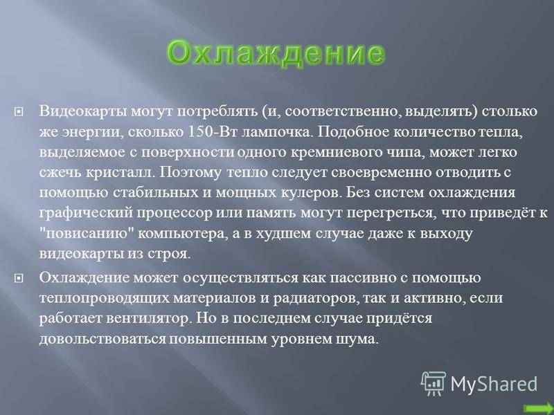 Казино Месяца