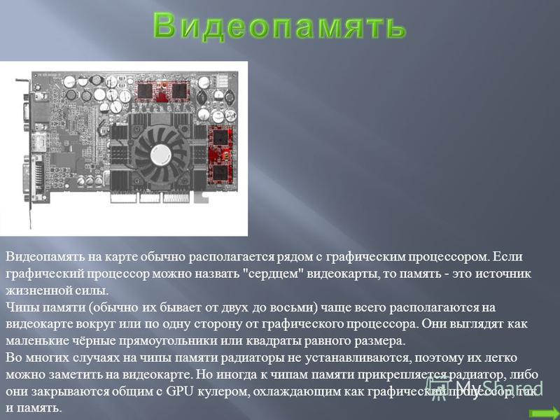 Графический процессор можно назвать