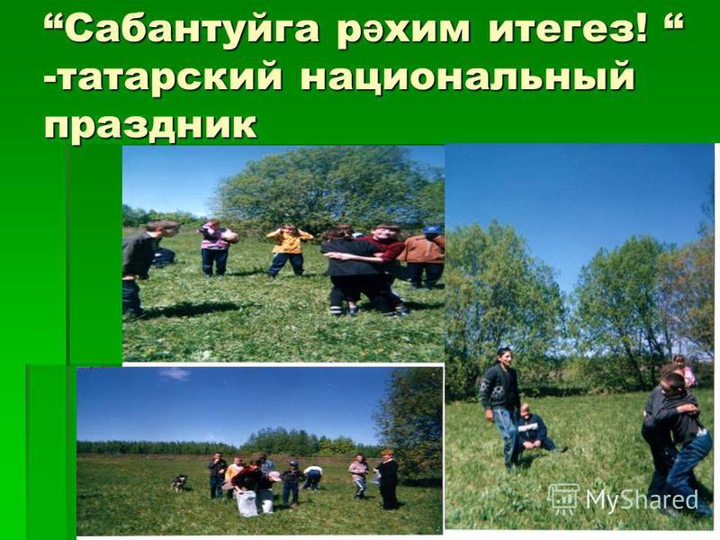 Сабантуйга р ә хим итегез! -татарский национальный праздник