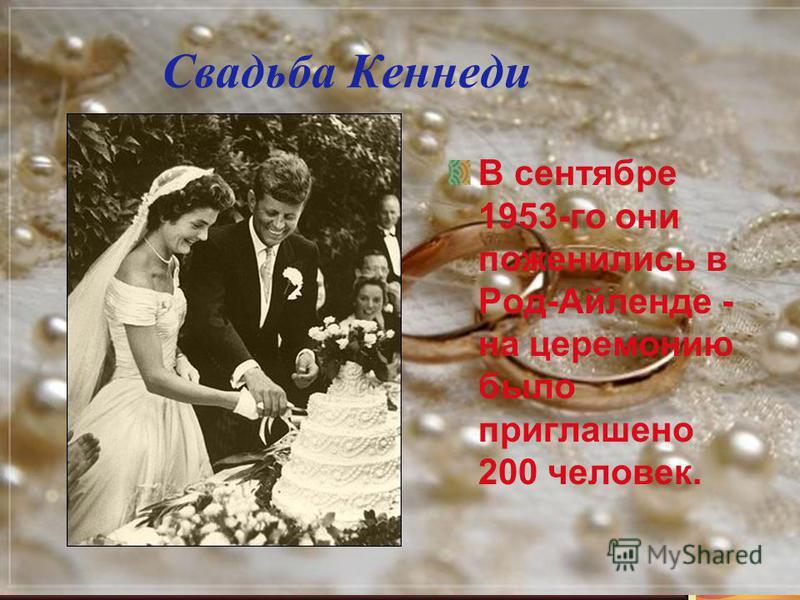 Свадьба Кеннеди В сентябре 1953-го они поженились в Род-Айленде - на церемонию было приглашено 200 человек.
