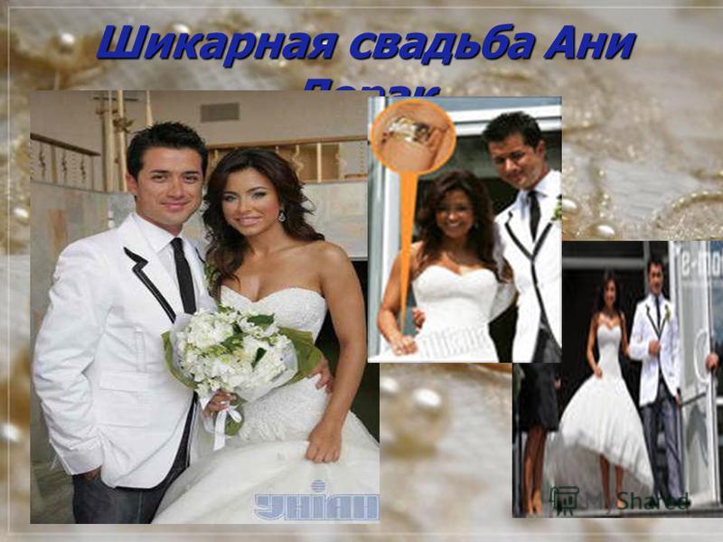 Шикарная свадьба Ани Лорак