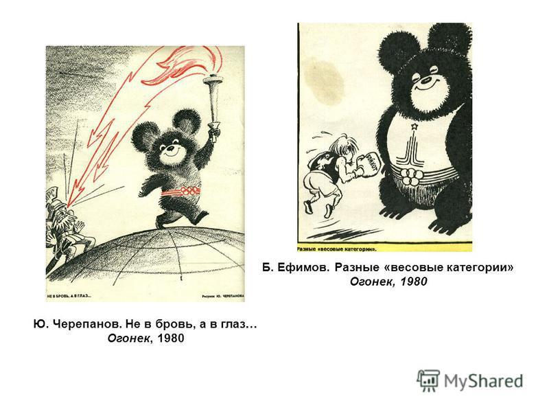 Ю. Черепанов. Не в бровь, а в глаз… Огонек, 1980 Б. Ефимов. Разные «весовые категории» Огонек, 1980
