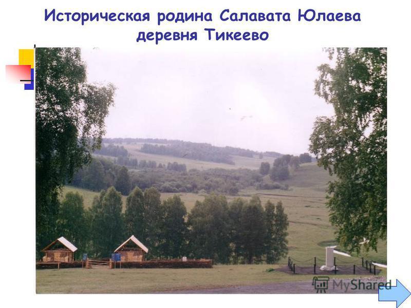 Историческая родина Салавата Юлаева деревня Тикеево