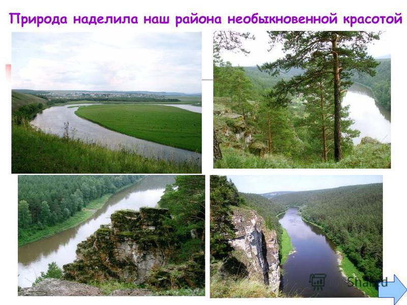 Природа наделила наш района необыкновенной красотой