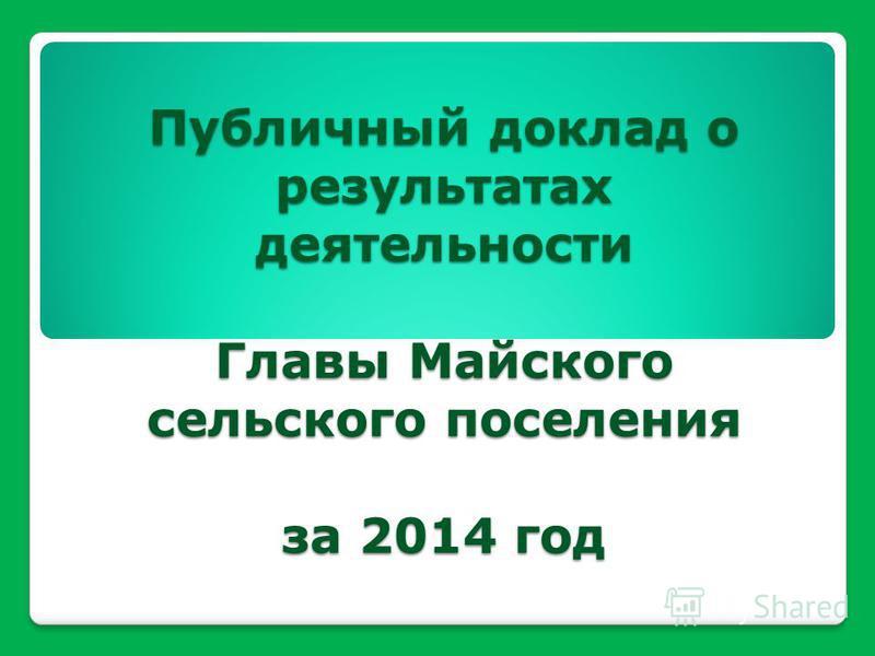 Публичный доклад о результатах деятельности Главы Майского сельского поселения за 2014 год