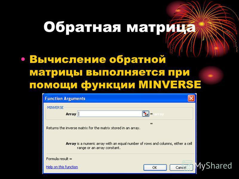 Обратная матрица Вычисление обратной матрицы выполняется при помощи функции MINVERSE